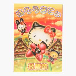 新 ご当地 限定キティ Itoyoshi Net 2 ご当地 限定キティコレクション No 1601